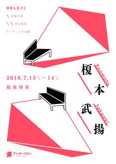 HOLE #2 リーディング公演「榎本武揚」フライヤー表