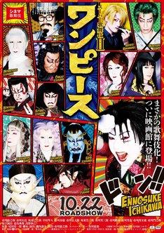シネマ歌舞伎「スーパー歌舞伎II ワンピース」ビジュアル