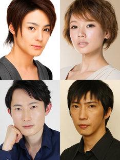 「フリック」出演者。上段左から時計回りに、木村了、ソニン、菅原永二、村岡哲至。