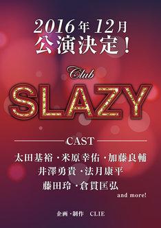 「Club SLAZY」新作の告知ポスター。
