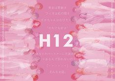 「H12」チラシ表
