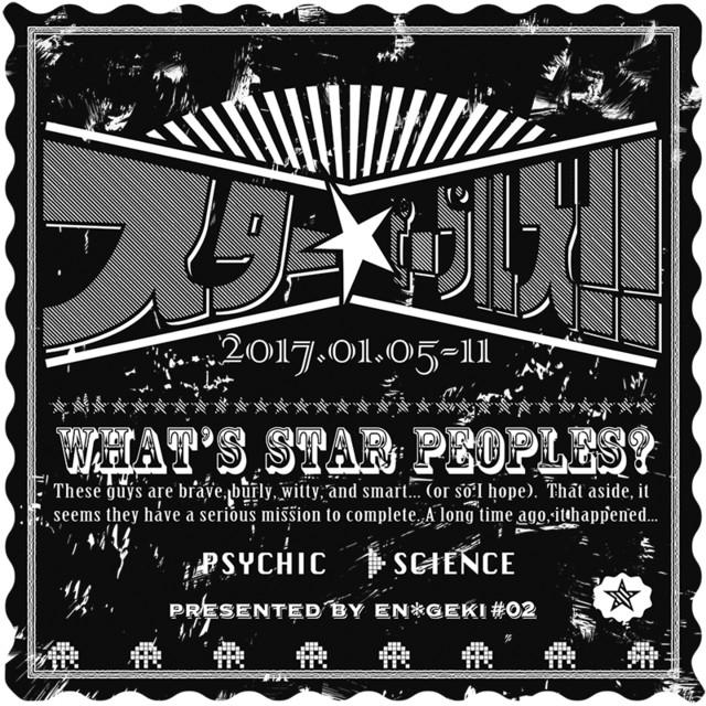 エン*ゲキ#02「スター☆ピープルズ!!」イメージ