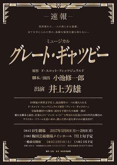 「ミュージカル『グレート・ギャツビー』」速報ビジュアル