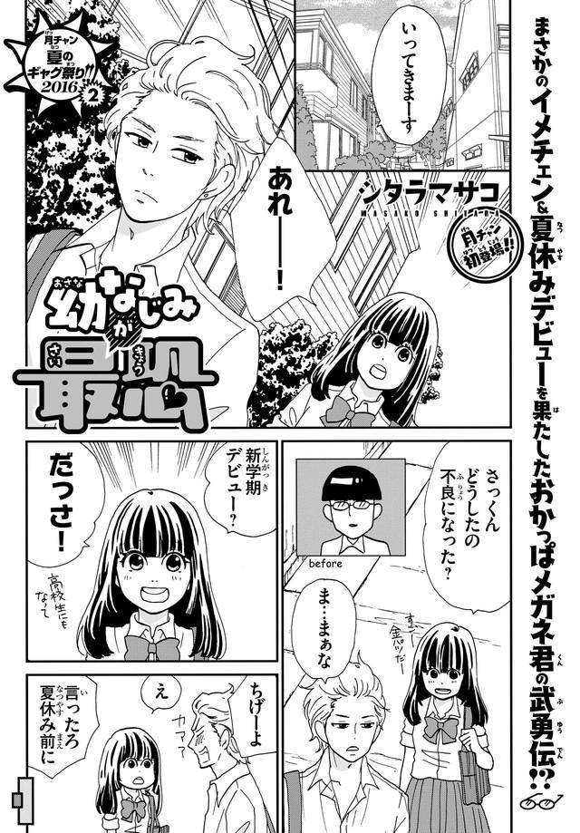 シタラマサコ「幼なじみが最恐」