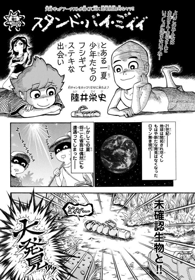 陸井栄史「スタンド・バイ・ミィィ」