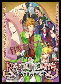 進戯団夢命クラシックス×07th Expansion vol.2「ROSE GUNS DAYS-season1-」メインビジュアル