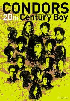 "「CONDORS 20th OFFICIAL GRAPH""20th Century Boy""」"