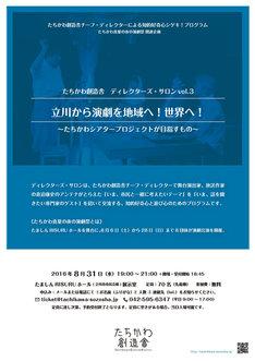 「立川から演劇を地域へ!世界へ!~たちかわシアタープロジェクトが目指すもの~」チラシ表