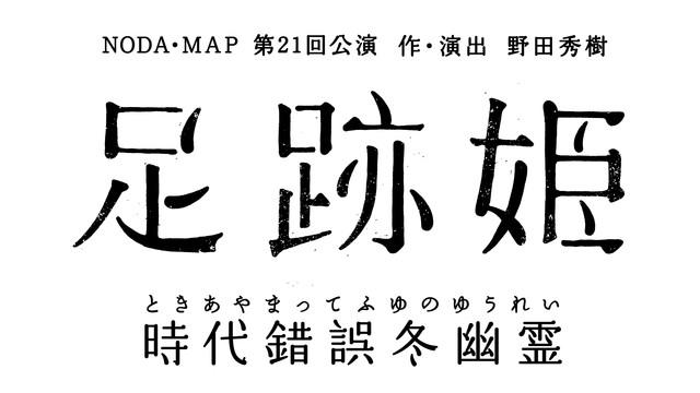 NODA・MAP「足跡姫 ~時代錯誤冬幽霊~」ロゴ