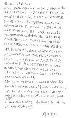 野田秀樹直筆コメント