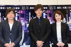 「娼年」記者会見の様子。左から三浦大輔、松坂桃李、高岡早紀。