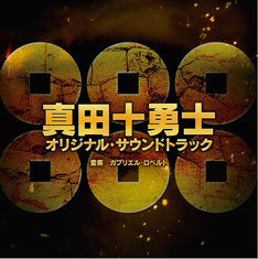映画「真田十勇士」オリジナル・サウンドトラックのジャケット。(C)2016 「真田十勇士」製作委員会