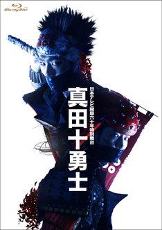 「真田十勇士」Blu-ray版のジャケット。(C)NTV/(C)2014 WOWOW INC.