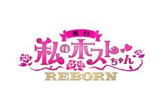 「私のホストちゃんREBORN」ロゴ
