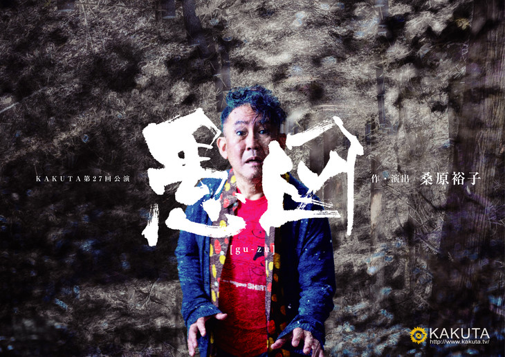 KAKUTA 第27回公演・20周年記念公演 第3弾「愚図」ビジュアル