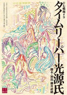 十七戦地 #9「タイムリーパー光源氏」チラシ表