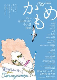 Project Nyx 第15回公演「かもめ 或いは 寺山修司の少女論2016」チラシ表
