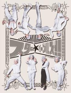 エン*ゲキ#02「スター☆ピープルズ!!」メインビジュアル