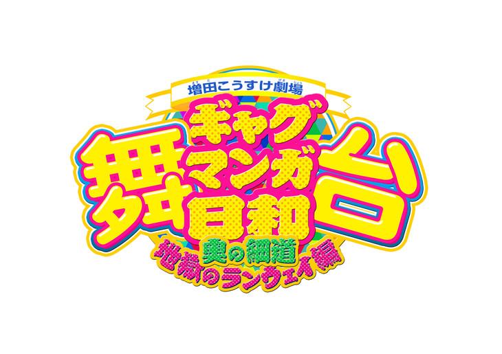 「舞台 増田こうすけ劇場 ギャグマンガ日和 ~奥の細道、地獄のランウェイ編~」ロゴ