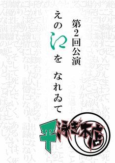 平泳ぎ本店 第2回公演「えのえを なれゐて」チラシ表