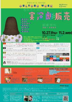 渋谷ヒカリエ ShinQs CULTURE WEEK「根本宗子 特別企画『実演劇販売』」チラシ