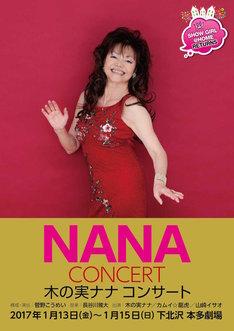 「木の実ナナ コンサート~SHOW GIRL@HOME リターンズ~」チラシ表