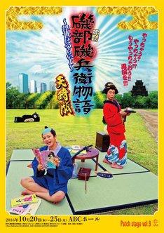 Patch stage vol.9「磯部磯兵衛物語~浮世はつらいよ~天晴版」DVDジャケット仮ビジュアル
