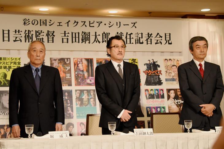 左から堀威夫、吉田鋼太郎、竹内文則。
