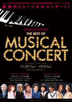 「THE BEST OF MUSICAL CONCERT」チラシ表