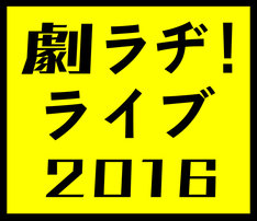 NHKラジオ第1「劇ラヂ!ライブ2016」ロゴ