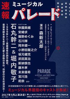 ミュージカル「パレード」仮チラシ
