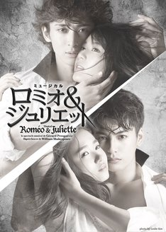 ミュージカル「ロミオ&ジュリエット」ビジュアル