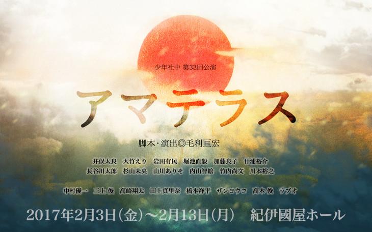少年社中 第33回公演「アマテラス」イメージビジュアル