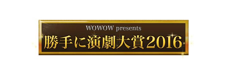 WOWOW「勝手に演劇大賞2016」ロゴ