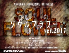 「ASSH第21回公演・旗揚げ15周年記念興行『SOUL FLOWER ver.2017』」キービジュアル