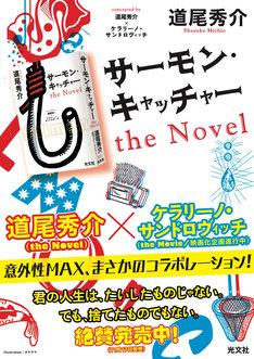 「サーモン・キャッチャー the Novel」チラシ表