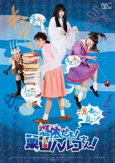 ホットポットクッキング Presents vol.2 舞台「憑依だよ!栗山ハルコさん」チラシ表