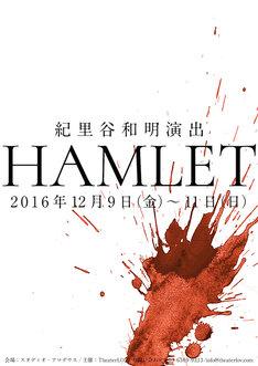 Theater LOV「ハムレット」ビジュアル