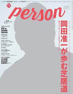 「TVガイドPERSON VOL.51」