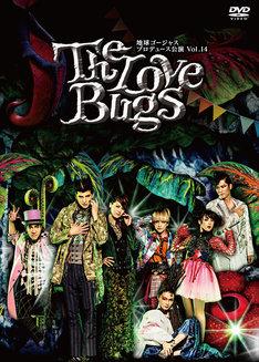 地球ゴージャス プロデュース公演 Vol.14「The Love Bugs」DVDジャケット (c)2016・アミューズ