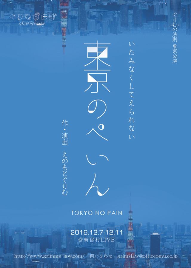ぐりむの法則「東京のぺいん」チラシ表