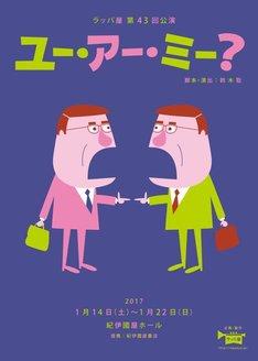 ラッパ屋 第43回公演「ユー・アー・ミー?」チラシ