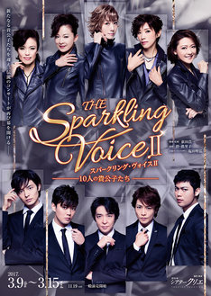 「THE Sparkling Voice II -10人の貴公子たち-」ビジュアル