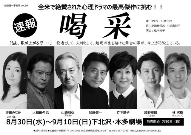 加藤健一事務所 vol.99「喝采」速報ビジュアル