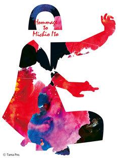 2017 南青山マンダラ・実験パフォーマンス 公演シリーズ第1弾「道を踏む」ビジュアル