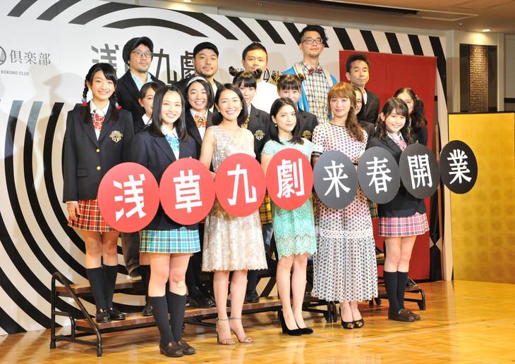 レプロエンタテインメント 創立25周年プロジェクト「浅草九劇」製作発表会見の様子。