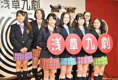 創立25周年プロジェクト「浅草九劇」製作発表会見より、「ローファーズハイ!!」の出演者。