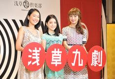 創立25周年プロジェクト「浅草九劇」製作発表会見より、左から羽田美智子、川島海荷、内田理央。