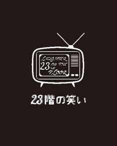 「23階の笑い」ロゴ