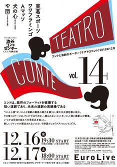「テアトロコント Vol.14」チラシ表